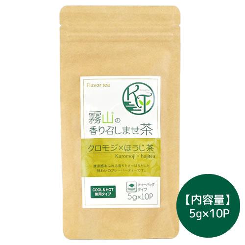 霧山の香り召しませ茶 クロモジ×ほうじ茶(ティーバッグ)