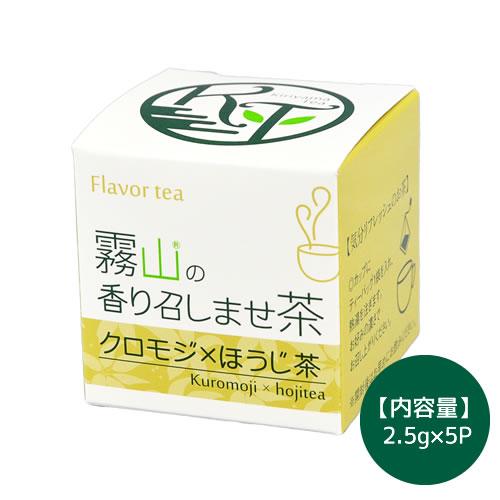 霧山の香り召しませ茶 クロモジ×ほうじ茶(テトラタイプ)