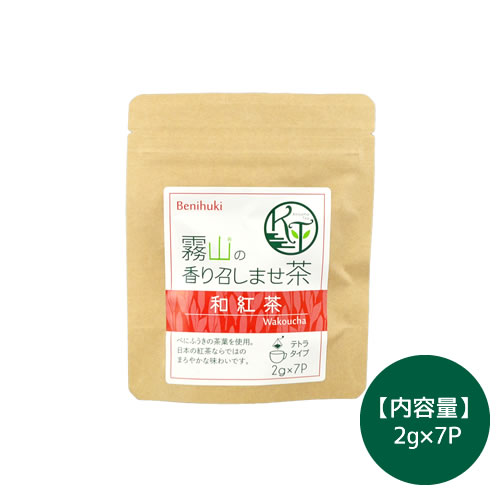 霧山の香り召しませ茶 和紅茶(テトラタイプ)