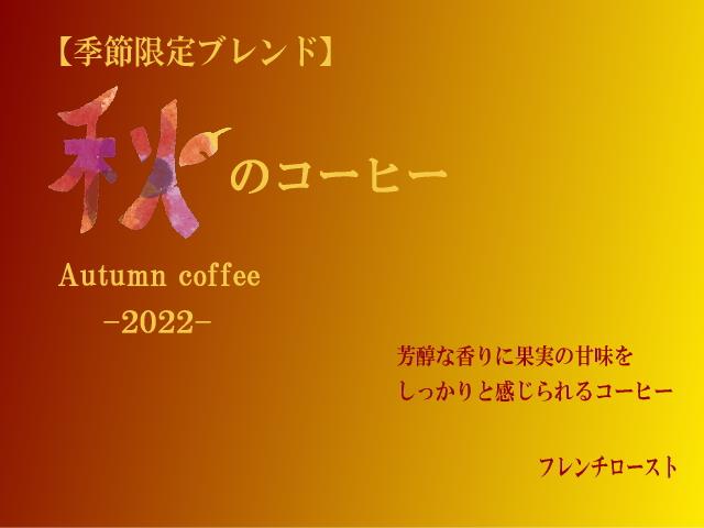 期間限定ブレンド「秋のコーヒー」