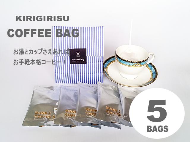 コーヒーバッグ5袋入り