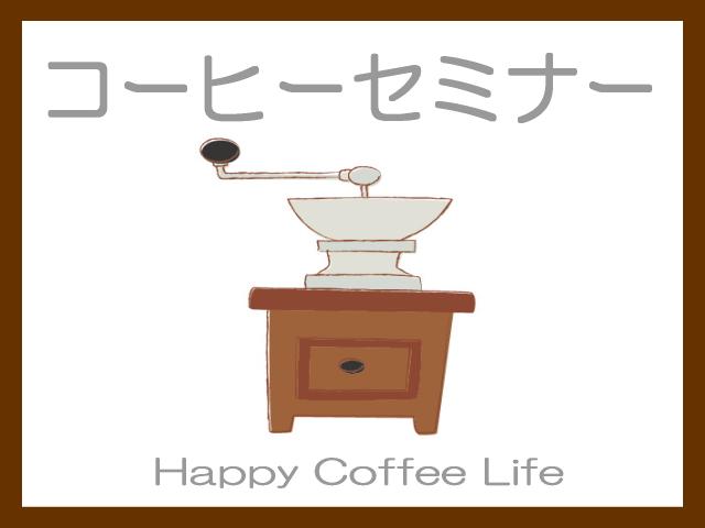 コーヒーセミナー 基礎知識(2017年10月1日(日))