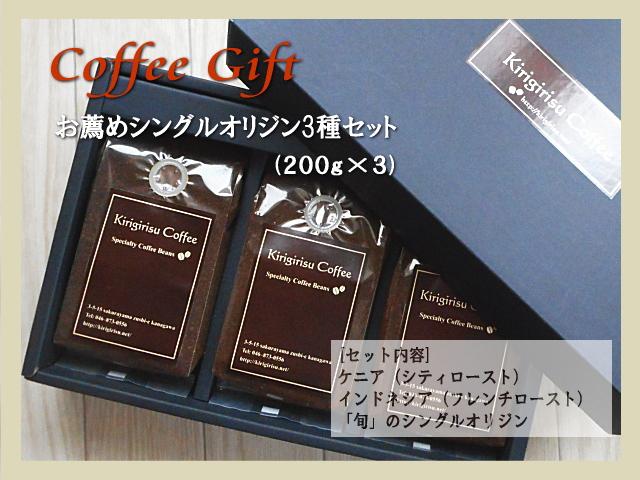 コーヒーギフト(シングルオリジン3種セット)