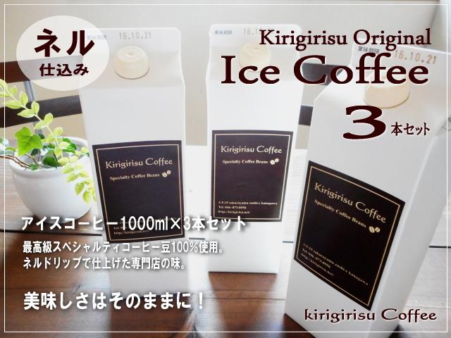 アイスコーヒー3本セット