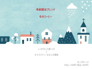 季節限定ブレンド「冬のコーヒー」