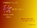 季節限定「秋のコーヒー2021」