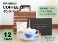 コーヒーバッグギフト