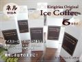 アイスコーヒー6本セット