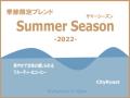 夏季限定ブレンド「サマーシーズン」