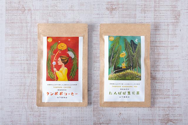 【お試しセット・ネコポス便送料無料】タンポポコーヒー×たんぽぽ黒豆茶