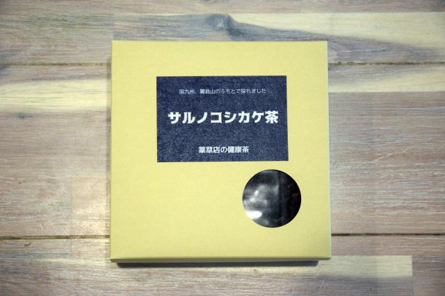 newサルノコシカケ300g