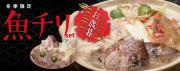 【冬季限定】魚チリset