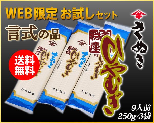 【WEB限定】言式~KOTOSHIKI~(ひやむぎ)