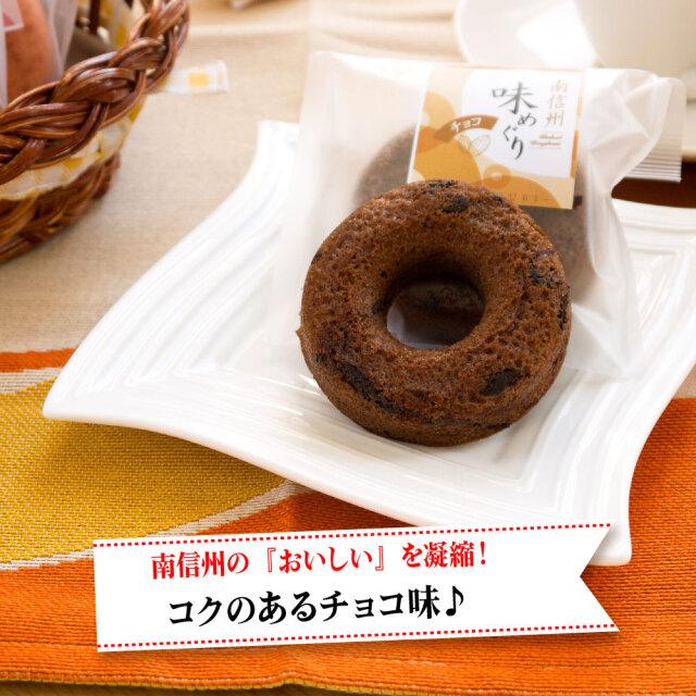 ajimegu_choco_01.jpg