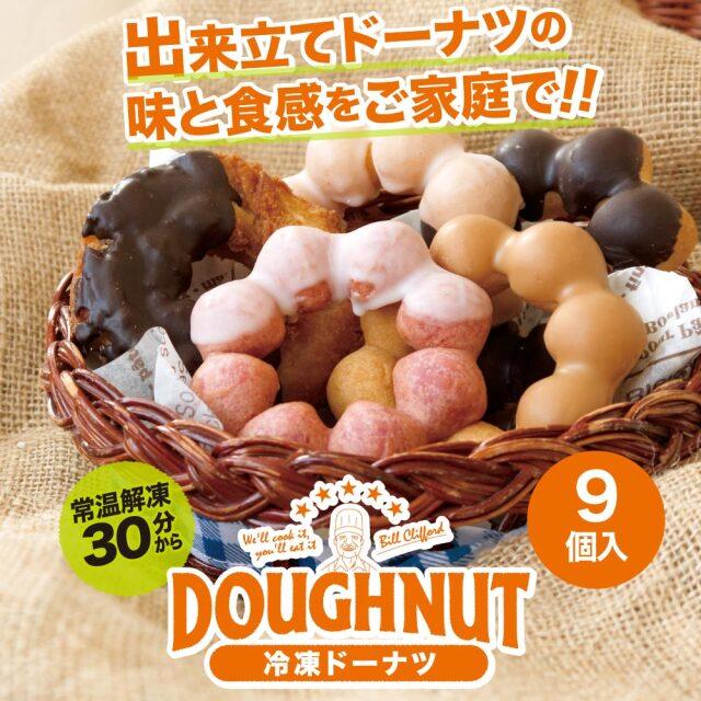 【送料無料】冷凍ドーナツ 9個入