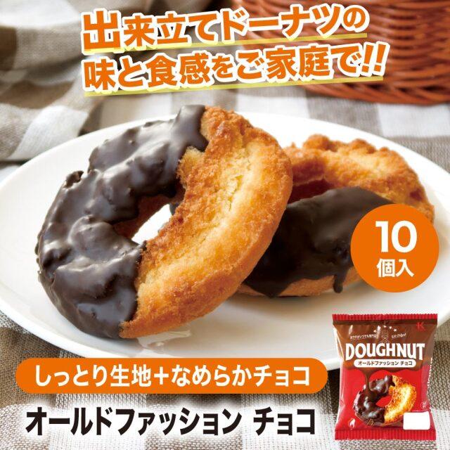 冷凍ドーナツ オールドファッション チョコ 10個入