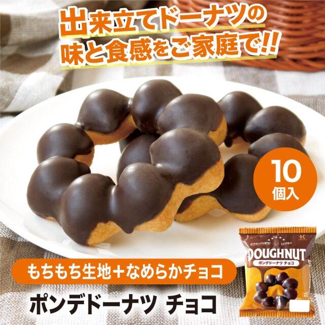 冷凍ドーナツ ポンデドーナツ チョコ 10個入