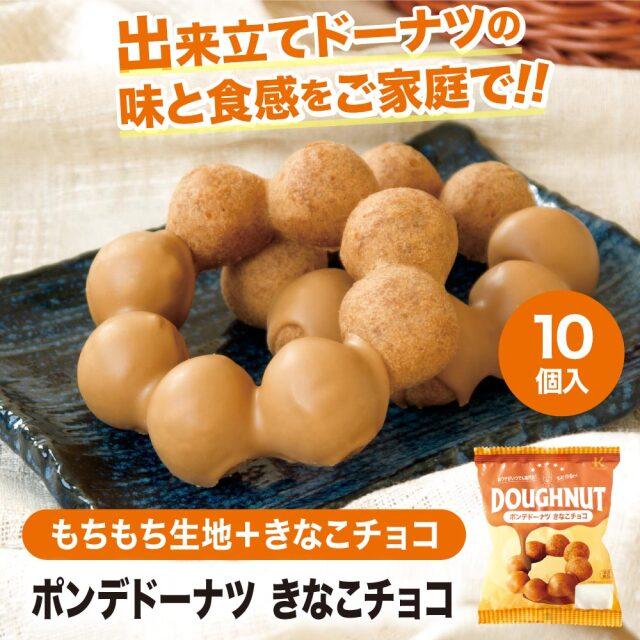 冷凍ドーナツ ポンデドーナツ きなこチョコ 10個入