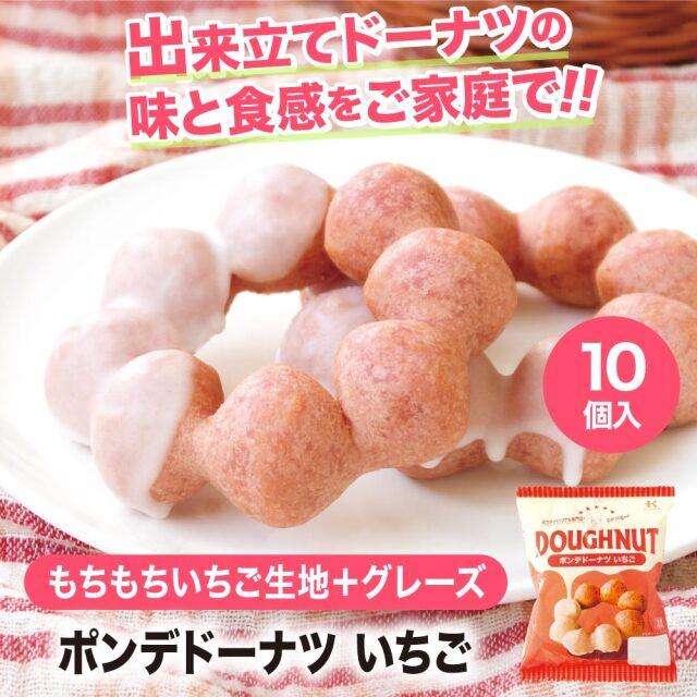 冷凍ドーナツ ポンデドーナツ いちご 10個入
