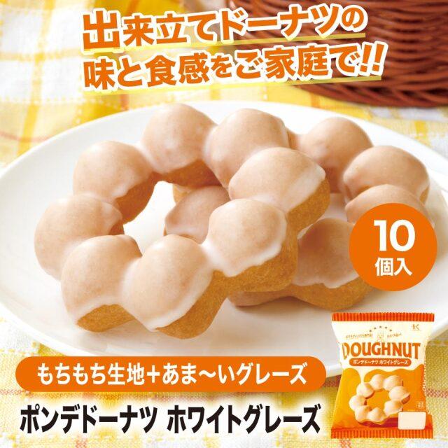 冷凍ドーナツ ポンデドーナツ ホワイトグレーズ 10個入