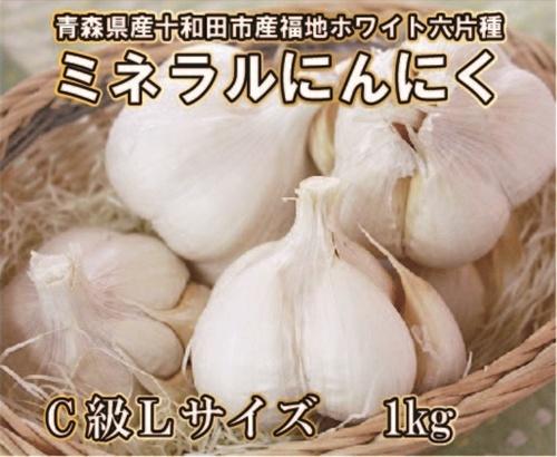 【青森県産福地ホワイト六片ミネラルにんにく】 C級Lサイズ1Kg