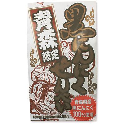 ≪1万円以上で送料無料≫ 【黒にんにくせんべい】 青森県産黒にんにく100%使用!止まらないおいしさ!