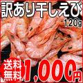 【送料無料】 メール便限定 全国送料0円 天然干しえび 120g(熊本県産)