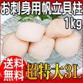 【送料無料】 でっかい貝柱 【刺身用】★ホタテ貝柱1kg×1袋 特大(3Lサイズ)北海道産