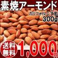 【送料無料】 メール便限定 全国送料0円 無添加 素焼アーモンド 250g×1袋 アメリカ カリフォルニア産