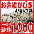 【送料無料】 メール便限定 全国送料0円 お弁当ひじき、ひじきご飯の素