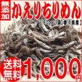 【送料無料】 メール便限定 全国送料0円 香川県産 かえりちりめん 60g×3袋