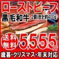 【送料無料】 黒毛和牛(神石牛)で作ったローストビーフ 熟成冷凍牛肉/黒毛和牛のローストビーフ400g 広島県産