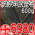 【送料無料】 訳あり【天然】利尻 昆布600g(北海道産)