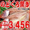 【送料無料】 島根県産のどぐろ開き(干物)90〜100g 4匹セット