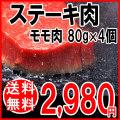 【送料無料】 熟成冷凍牛肉/国産牛/モモ(ランプ)肉 ステーキ用/80g×4枚 広島県産
