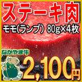 熟成冷凍牛肉/国産牛/モモ(ランプ)肉 ステーキ用/80g×4枚 広島県産