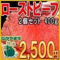 国産牛で作ったローストビーフ 熟成冷凍牛肉/ローストビーフ400g 広島県産 (なかやま牧場)