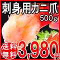 【送料無料】 お刺身用 国産紅ズワイカニ爪肉(特大サイズ)500g【生食用】紅ずわい/ズワイ/