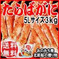 【送料無料】 たっぷり タラバガニ ボイル タラバ 3kg 5Lサイズ(ロシア産)メガ 蟹 鍋セット/たらば/鍋 海産物