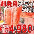 【送料無料】 生食(刺身)・かにしゃぶ用生ズワイガニ(冷凍)5Lサイズ500g(約10本〜15本前後)