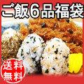 【送料無料】 『ご飯が美味しく食べられる福袋』6品海の幸