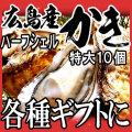 広島県産冷凍牡蠣Lサイズハーフシェル 10個