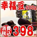 【送料無料】 煮豆 大黒花芸豆 幸福豆500g