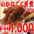 【送料無料】 メール便限定 全国送料0円 いかなご いかなごのくぎ煮 110g