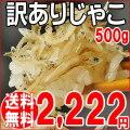 【送料無料】乾燥のよいちりめんじゃこ 500g(広島県産)