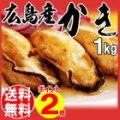 【送料無料】 広島県産冷凍牡蠣2Lサイズ 1kg