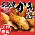 【送料無料】 広島県産冷凍牡蠣2Lサイズ 2kg (1kg×2)
