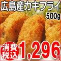 広島県産冷凍カキフライ(わけあり 25g×20個)