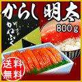 【ギフト】明太子 博多からし明太子/かねふく辛子明太子800g(太腹)特切れ【福岡県産】/ギフト、贈り物、お祝い、お礼に♪