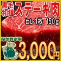 熟成冷凍牛肉/黒毛和牛/神石牛/ヒレ肉 ステーキ用/150g 広島県産 (なかやま牧場)